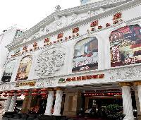 Vienna Hotel (San Yan Li Guangzhou)